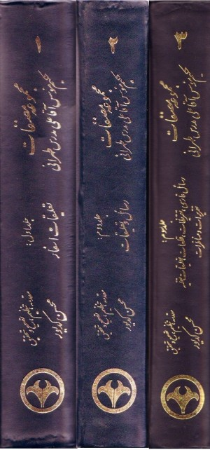 The Compilation of the Works of the Sage & Originator Agha Ali Moddares Tehrani