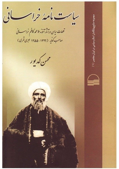 Khorasani's Political Philosophy