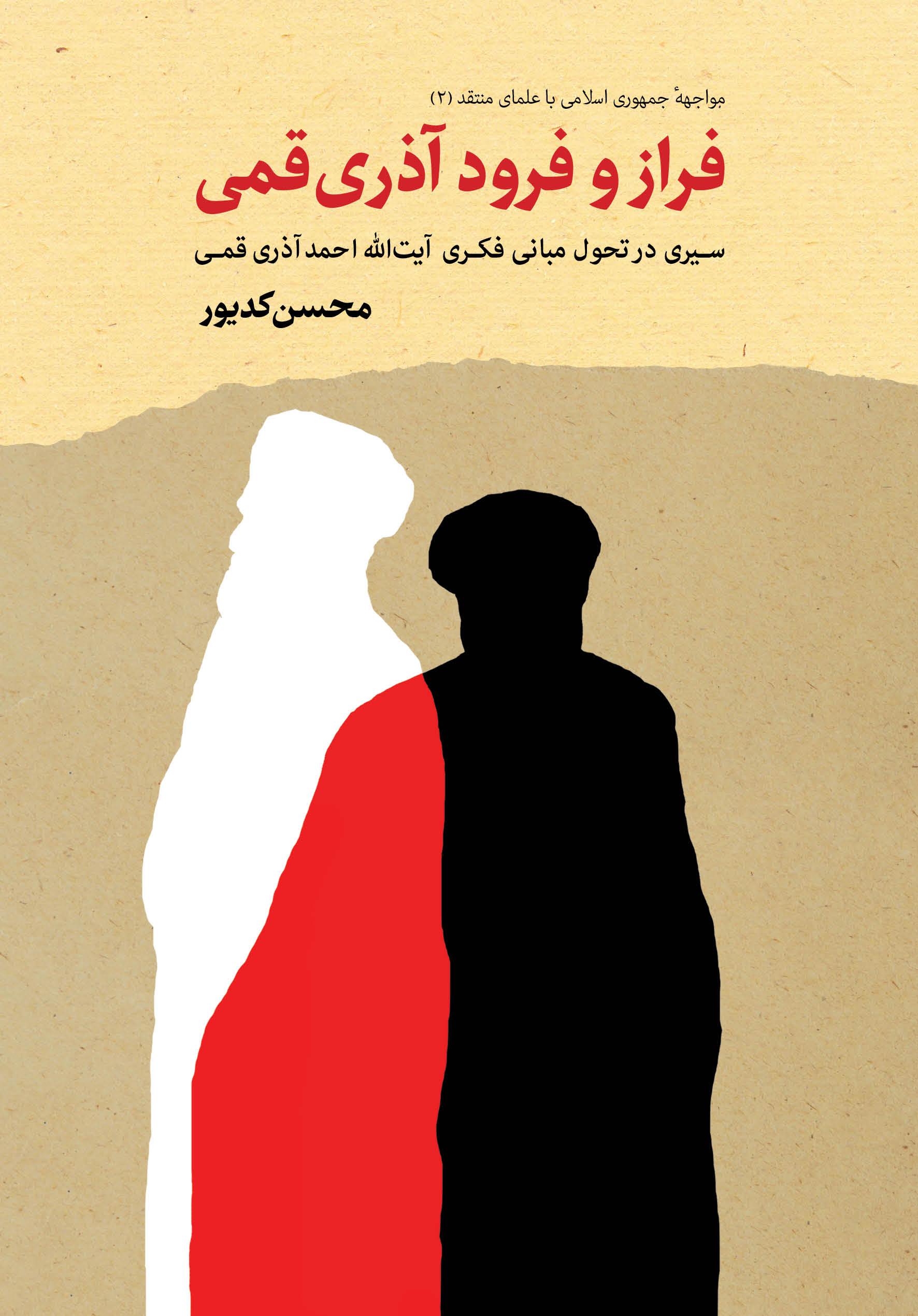 The Rise and Fall of Azari Qomi; The Evolution of Ayatollah Ahmad Azari Qomi's Thought