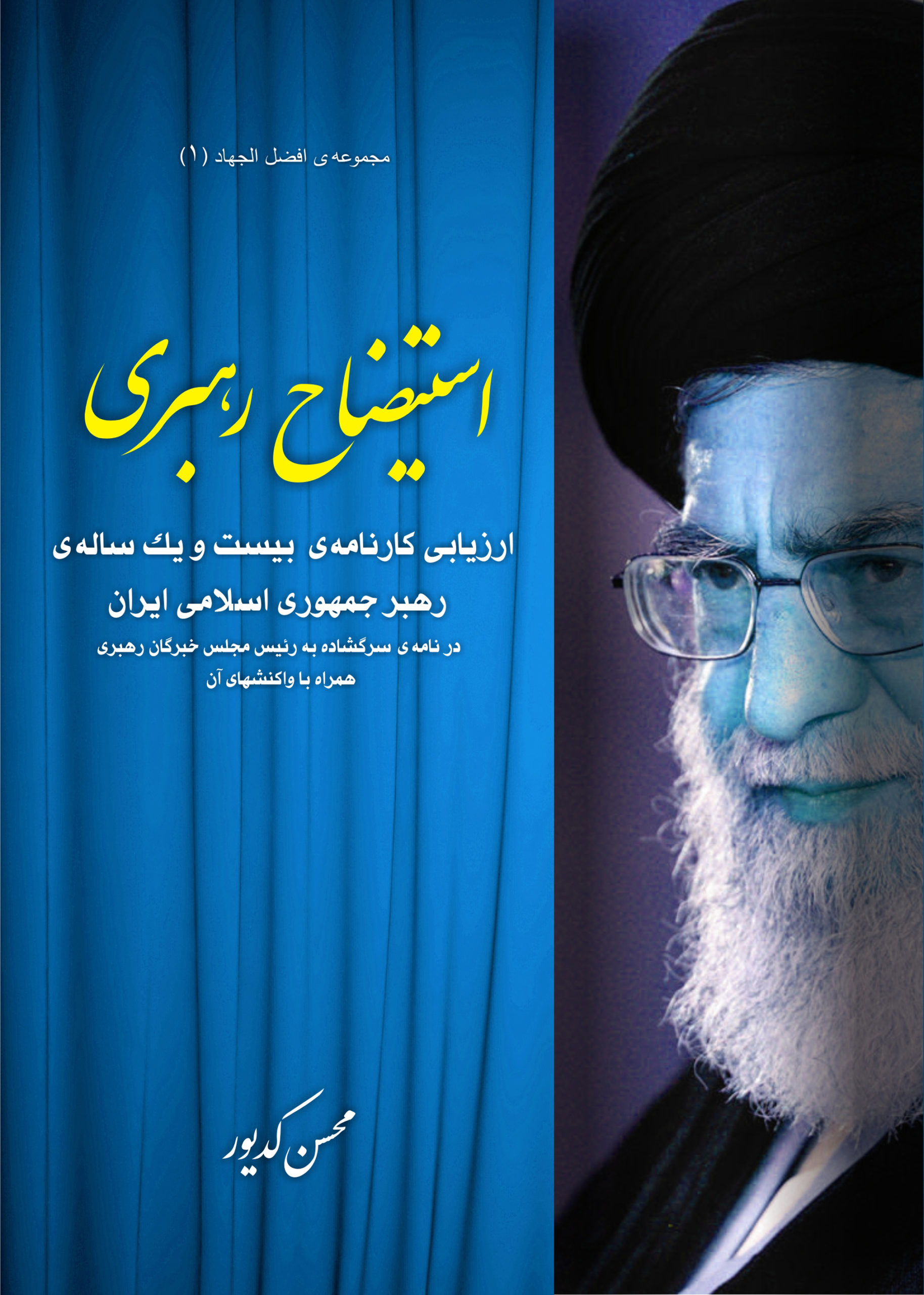 Impeaching Iran's Supreme Leader