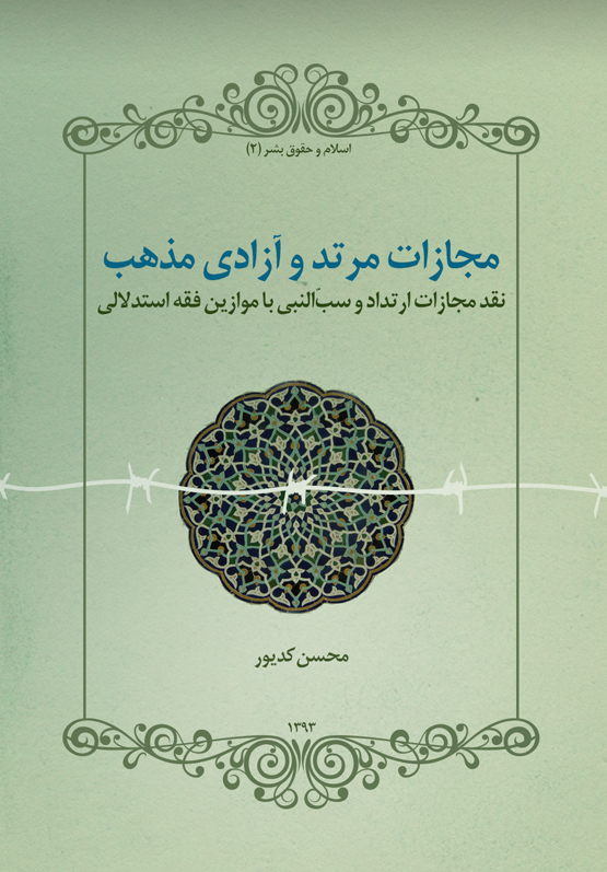 An Introduction to Apostasy, Blasphemy, & Religious Freedom in Islam